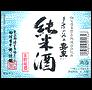 純米生貯蔵酒