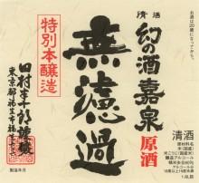無濾過原酒(冬季・春季限定・★予約商品)