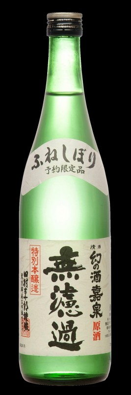 ふねしぼり無濾過原酒(冬季・春季限定・★予約商品)