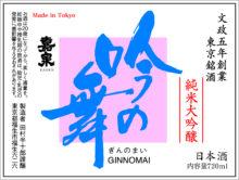吟の舞(純米大吟醸酒)