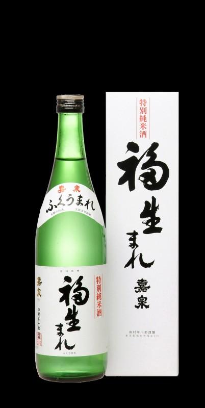 特別純米酒 福生まれ