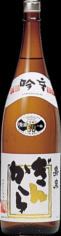ぎんから(吟醸辛口)
