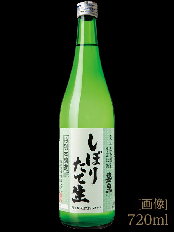 本醸造幻の酒 しぼりたて(冬季限定)