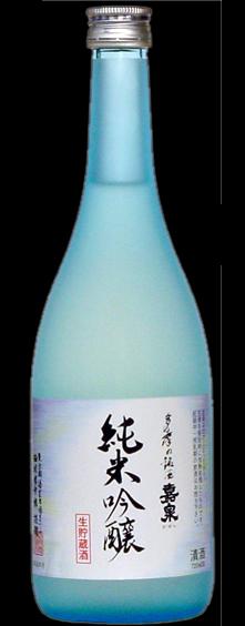 純米吟醸 生貯蔵酒