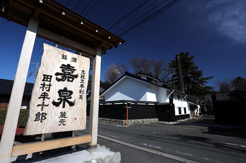 田村酒造場 看板