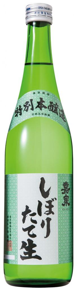 今年の新酒誕生!