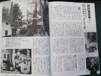「東京人7月号」~東京の地酒再発見!に掲載中