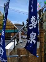 8/3  16時より福生地酒祭りがオープンです