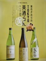 「葉石かおりのTOKYO美酒らん」開催中①